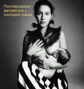 фото Послеродовая депрессия у молодой мамы