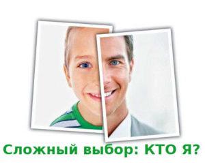 картинка Кто я: взрослый или ребенок