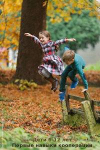 фото Развитие навыков кооперации у детей 6-12 лет