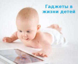 фото Влияние гаджетов на развитие детей