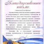 фото Благодарственное письмо психологу от ППО РФЯЦ-ВНИИТФ