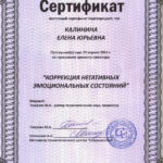 фото Сертификат об обучении по программе Коррекция негативных эмоциональных состояний