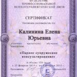 фото Сертификат об обучении по программе ОППЛ Парное супружеское консультирование