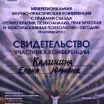 фото Свидетельство участника межрегиональной конференции с правами съезда по психотерапии и психоанализу