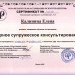 фото Сертификат Парное супружеское консультирование