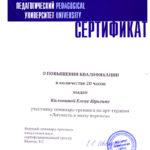 фото Сертификат о прохождении программы по арт-терапии Личность в эпоху перемен