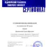 фото Сертификат о повышении квалификации по программе Защита от эмоционального выгорания. Феномен личности