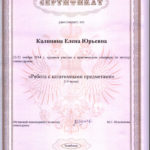 фото Сертификат символдрама Работа с кататимными предметами