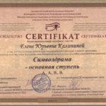 фото Сертификат о повышении квалификации по программе Симводрама. Основная ступень