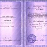 фото Удостоверение о повышении квалификации по программе Эриксоновский гипноз и трансовые техники в консультировании