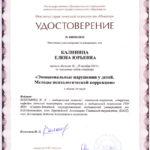 фото Сертификат об обучении по программе Эмоциональные нарушения у детей. Методы психологической коррекции