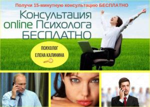 картинка Бесплатная консультация психолога