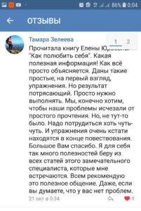 фото Отзыв консультации психолога Вконтакте