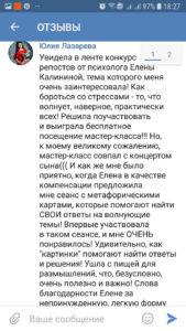 фото Отзыв клиента психолога в Снежинске