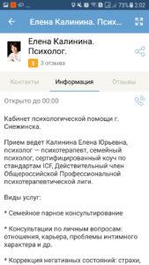 фото страница психолога Елены Калининой на сайте Мой Снежинск