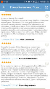 фото Отзыв клиентов психолога на сайте Мой Снежинск