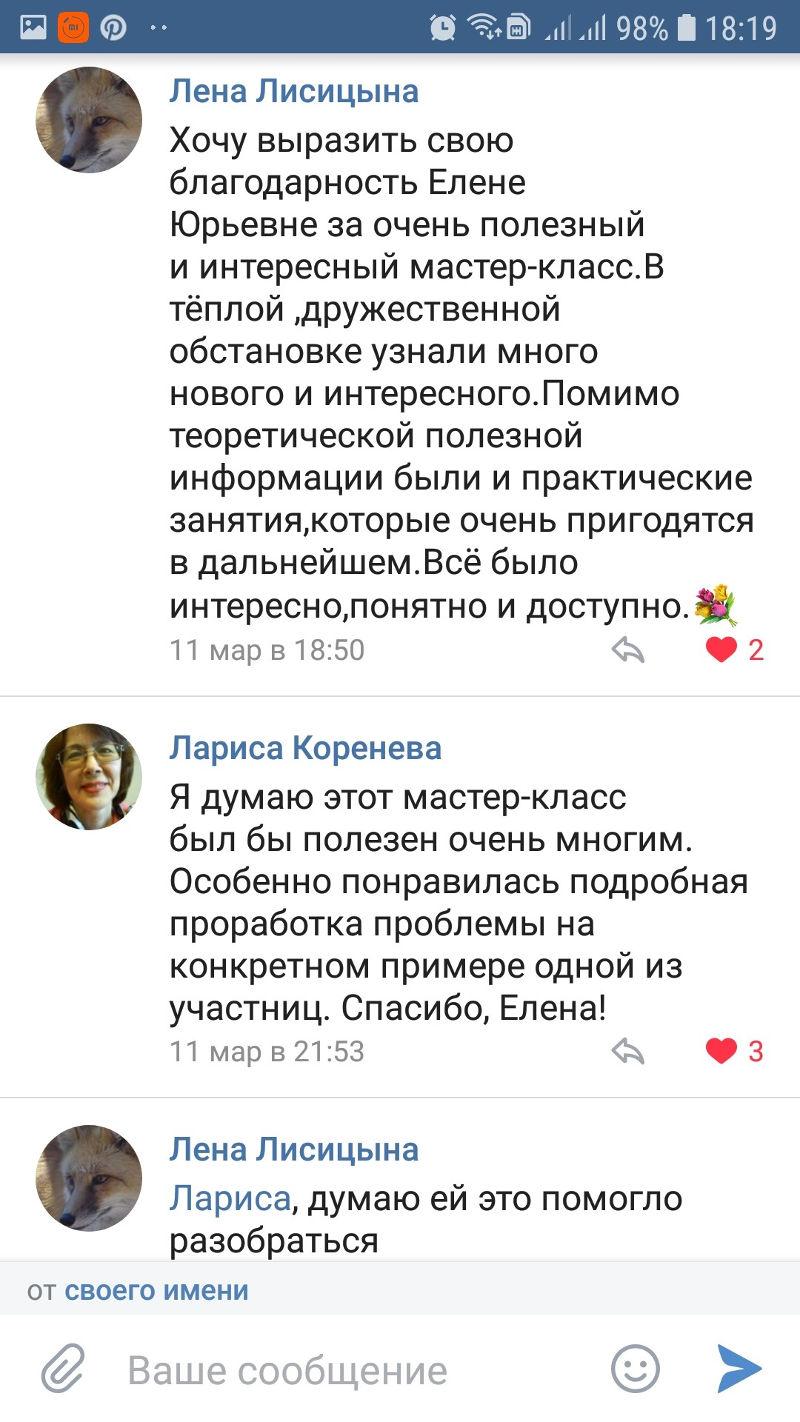 фото Отзывы о мастер-классе Стоп-стресс в Снежинске