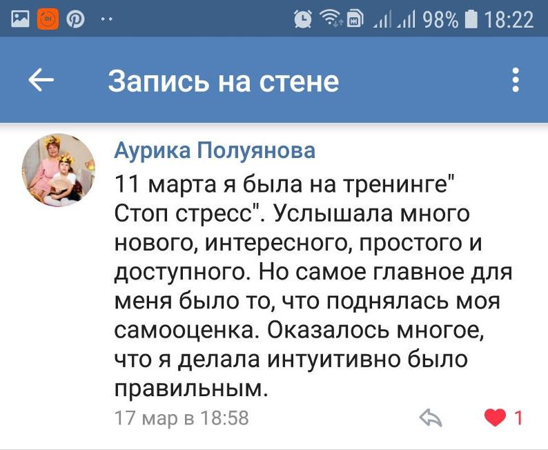 фото Отзыв участницы о тренинге Стоп-стресс в Снежинске