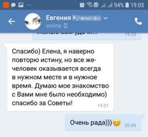 фото отзыв о консультации психолога в Снежинске