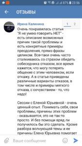 фото Отзыв клиента о консультации психолога Елены Калининой