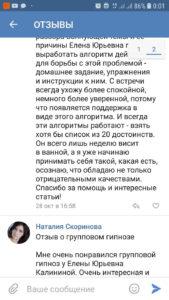 фото отзыв клиента о психологе Елене Калининой