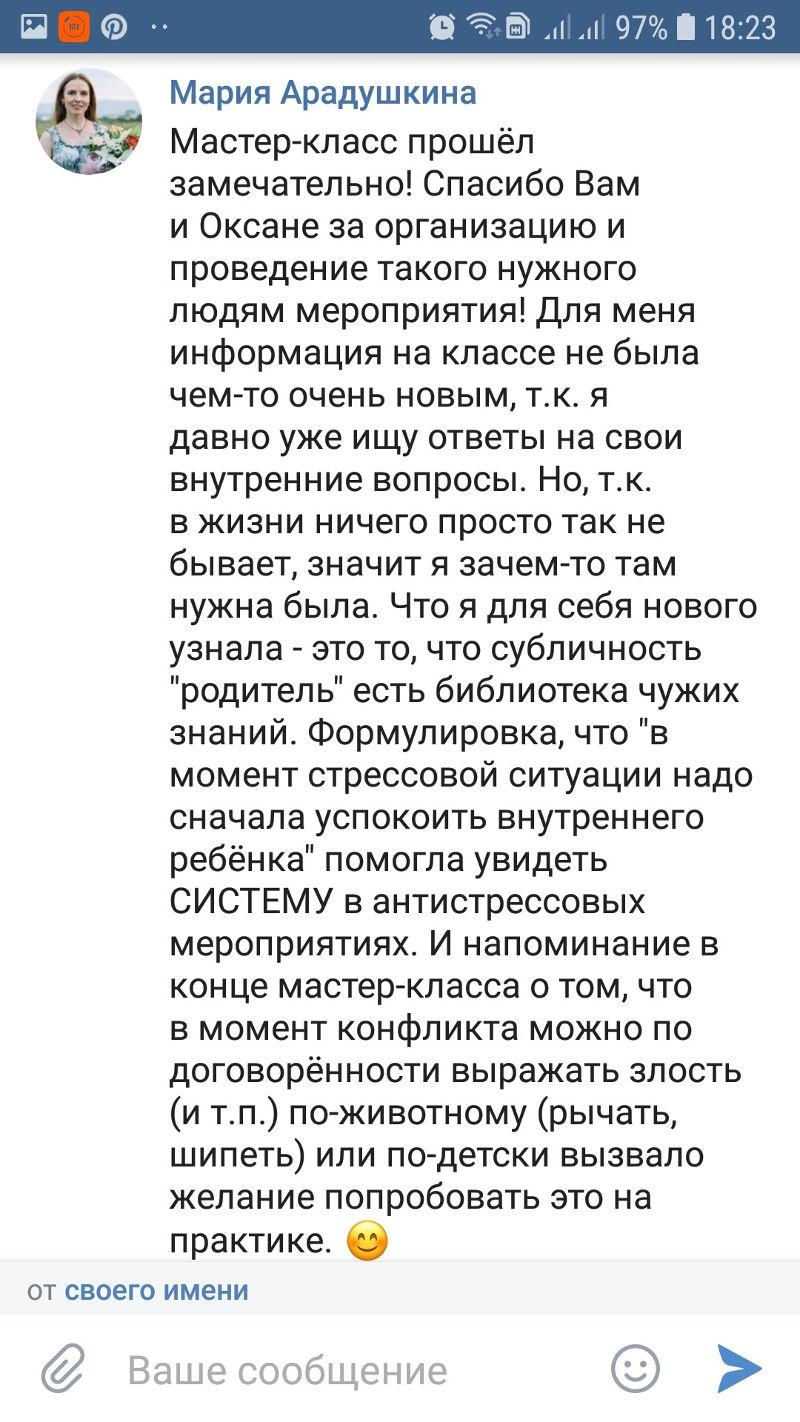 фото Отзыв участника масер-класса Стоп-стресс в Снежинске