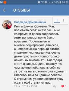 фото Отзыв о книге психолога Елены Калининой Как полюбить себя