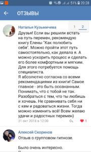 фото Отзыв участника группы Вконтакте о книге психолога Елены Калининой