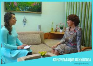 фото Консультация психолога Елены Калининой
