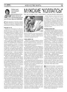 картинка Мужские кризисы статья психолога