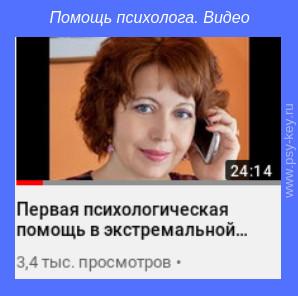 картинка Помощь психолога видео