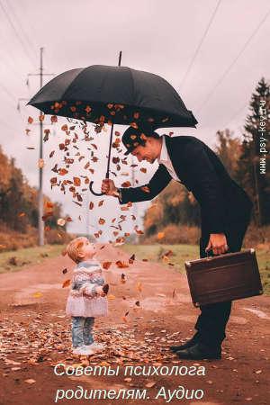 картинка Советы психолога родителям. Аудио