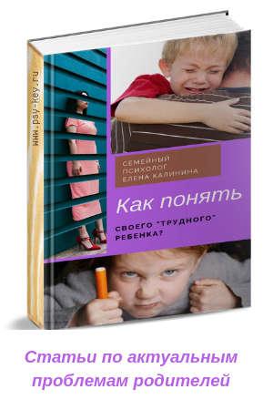 картинка Статьи психолога по актуальным проблемам родителей