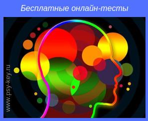 картинка Бесплатные психологические тесты