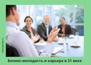 картинка Бизнес-молодость и карьера в 21 веке