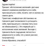 """фото Отзыв Анны Преснецовой о тренинге """"Исполнение желаний"""""""