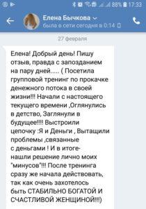 фото отзыв Елены Бычковой
