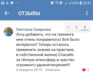 фото Отзыв Светланы Смирновой о тренинге Исполнение желаний