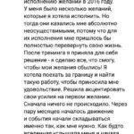 """фото Отзыв участника о результатах тренинга """"Исполнение желаний"""""""