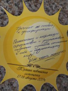 картинка Отзыв Алексея о тренинге самооценки