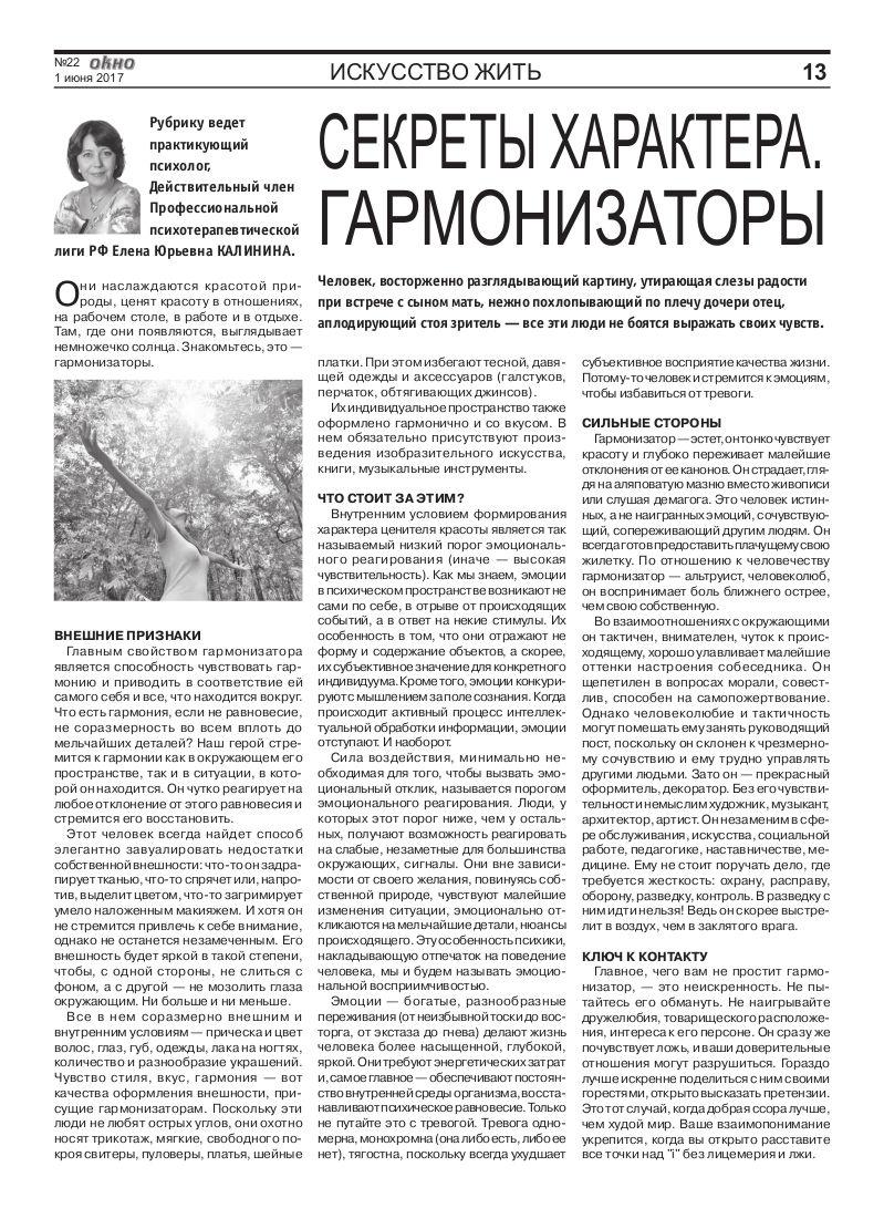 картинка статья Секреты характера Гармонизаторы