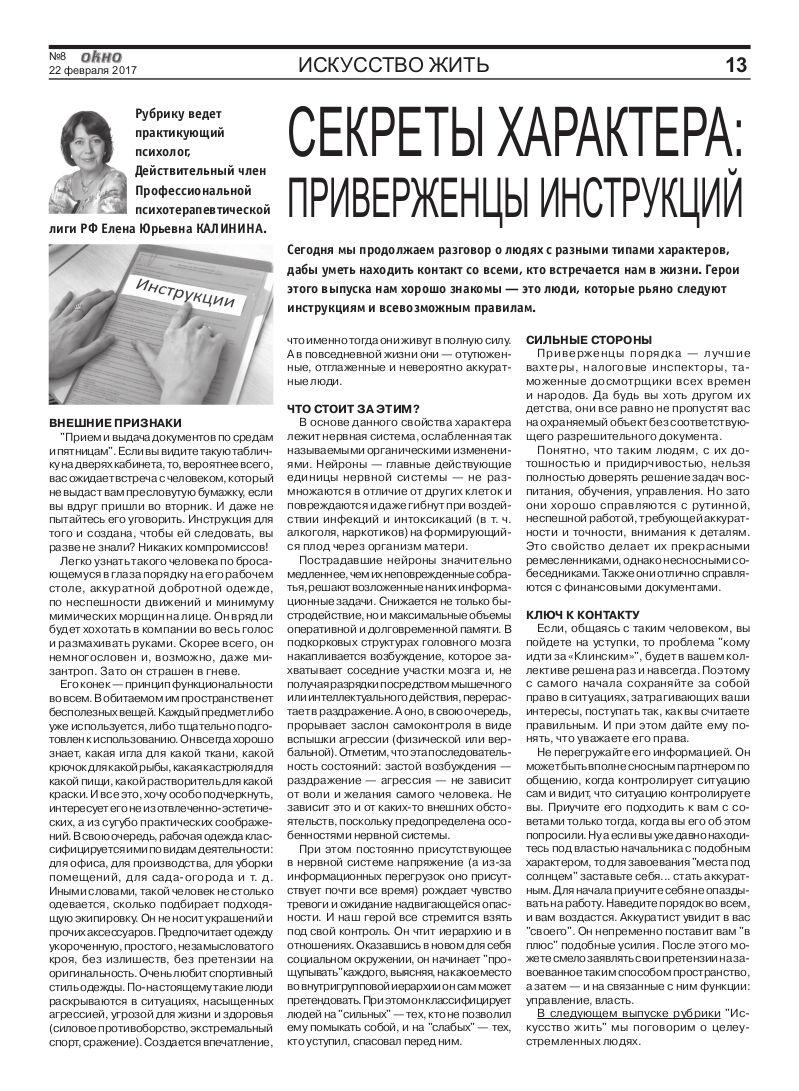 картинка статья психолога Приверженцы инструкций