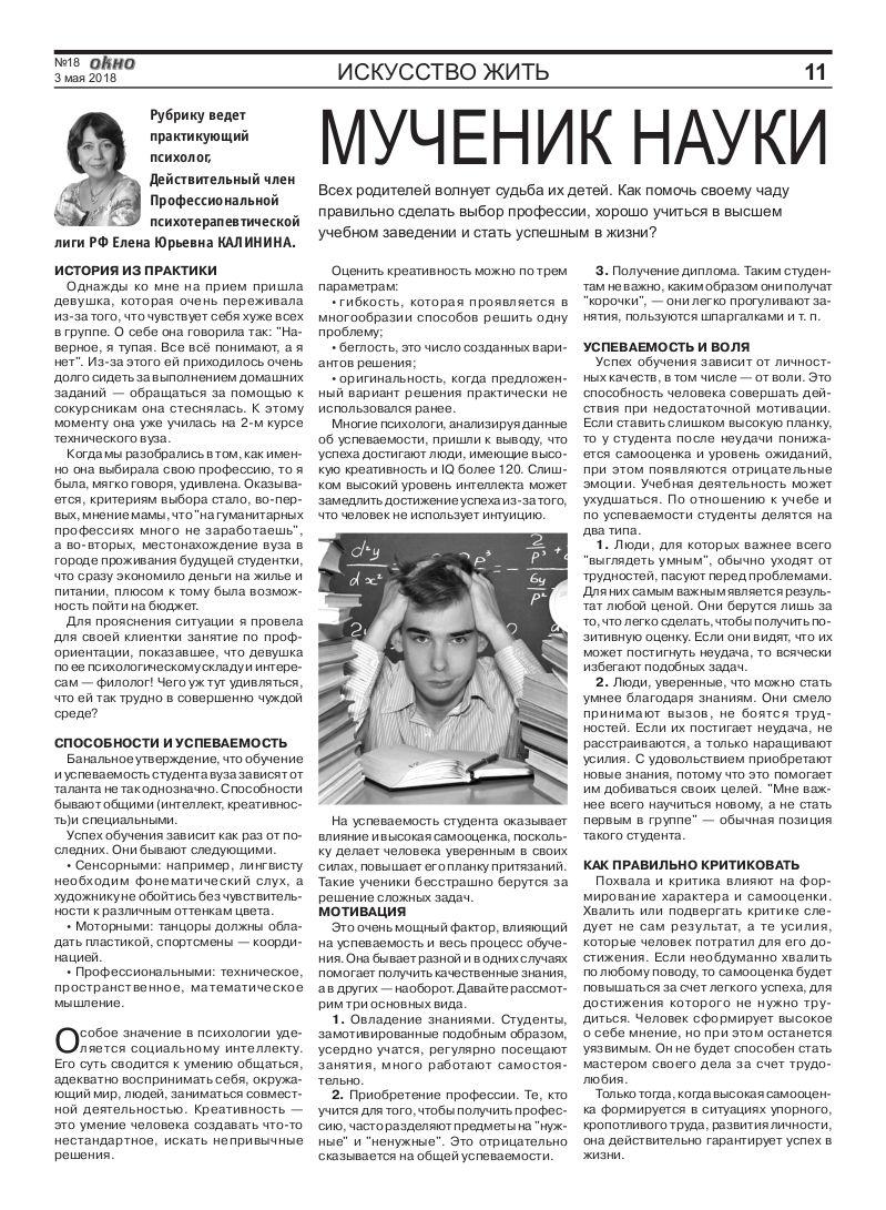 фото Статья о психологических факторах успеваемости студентов в ВУЗе