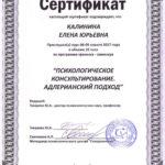 фото Сертификат Обучение в Адлерианском подходеен