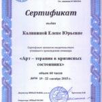 фото Сертификат: Арт-терапия кризисных состояний