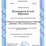 фото Сертификат об обучении гипнозу и нетрадиционным методам работы с бессознательным