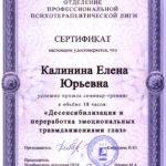 фото Сертификакт об обучении методу ДПДГ