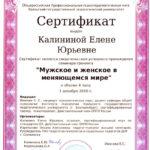 фото Сертификат: Мужское и женское в меняющемся мире