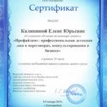 фото Сертификат об обучении профайлингу