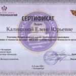 фото Сертификат участника конференции по профайлингу